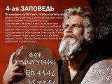Четвертая заповедь Моисея