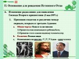 Презентации о жизненном пути Истинного Отца