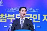 Преп. Мун Хён Джин представил своего отца как главного выступающего