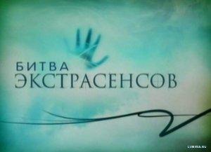 Битва экстрасенсов - финалисты 13 сезона