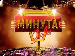 Минута славы - финалисты сезона 2012 года