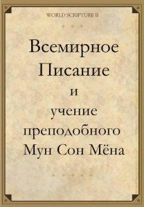 Всемирное Писание: Вера