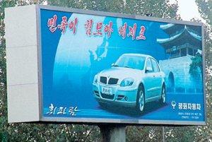 Церковь Объединения передает Северной Корее свой автомобильный завод