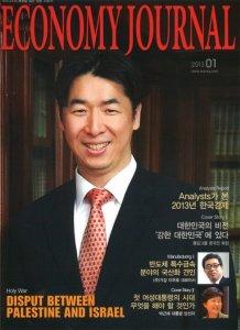 Мун Кук Джин на обложке Economy Journal