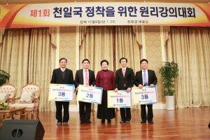 Турнир лекторов по Божественному Принципу в Корее