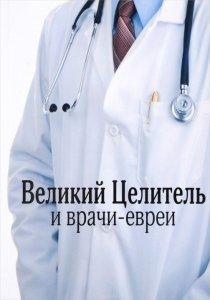 Великий Целитель и врачи-евреи. Впечатления о книге.