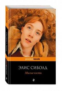 О книге. Милые кости. Элис Сиболд