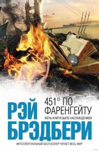 О книге. 451 градус по Фаренгейту. Рэй Брэдбери