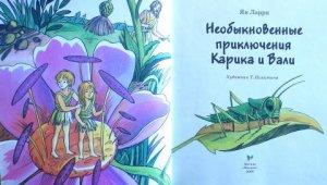 О книге. Необыкновенные приключения Карика и Вали. Ян Ларри