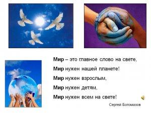Мир - это когда мы вместе...