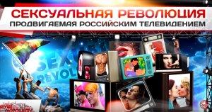 Сексуальная революция, продвигаемая российским телевидением - ВИДЕО