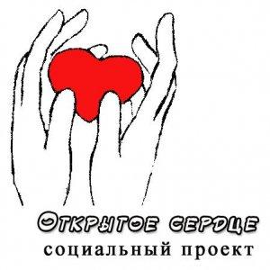 Социальный проект «Открытое сердце»