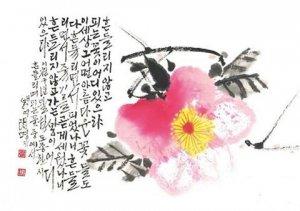 Вечер корейской культуры
