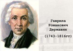 """Гаврила Романович Державин - стихотворение """"Бог"""", 1784 г."""