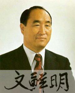 Преподобный Мун Сон Мён - очерк о жизни