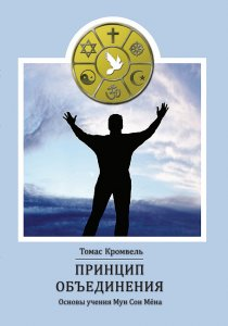 Принцип Объединения. Основы учения д-ра Мун Сон Мёна