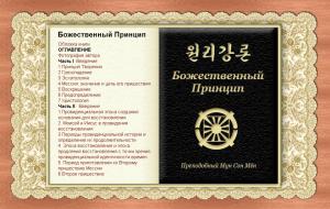 """Базовая книга """"Божественный Принцип"""" в электронном виде"""