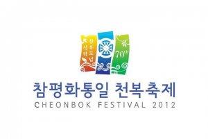 Фестиваль Чхонбок: фото седьмого дня Фестиваля
