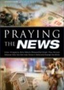 Молитесь о новостях и они изменятся