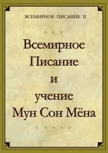 """Антология """"Всемирное Писание и учение Мун Сон Мёна"""""""