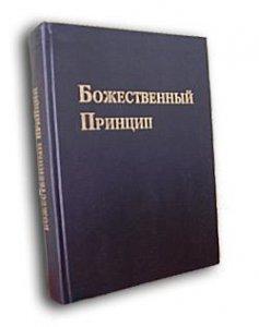 21-дневный семинар по Божественному Принципу в Малаховке