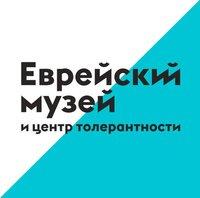Cимпозиум «Творчество российских художников-евреев: от авангарда до наших дней»