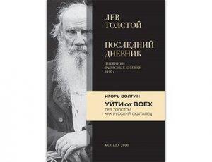 Последний дневник Толстого