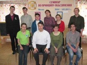 Отчет о двухдневном семинаре в Москве