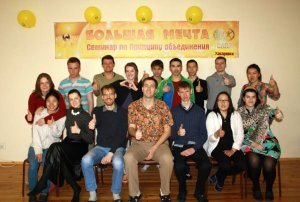 Семинар по Принципу Объединения в Хабаровске
