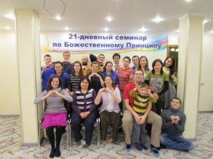21-дневный семинар по Божественному Принципу в Москве