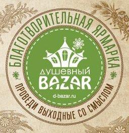 Благотворительная ярмарка «Душевный Bazar» пройдет в Петербурге