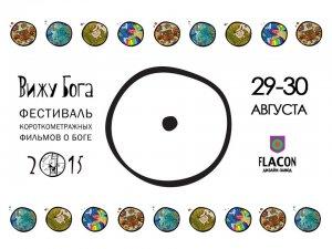 """29–30 августа в Москве пройдет V Международный фестиваль короткометражных фильмов """"Вижу Бога"""" на дизайн-заводе Flacon"""