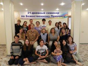 В Москве состоялся 21-дневный семинар по Божественному Принципу