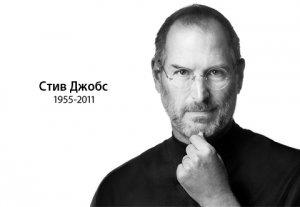 Стив Джобс перешел в мир вечности...