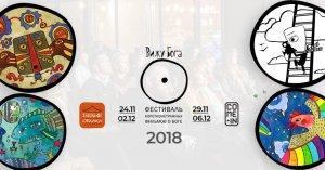 """VIII Международный фестиваль короткометражного кино """"ВИЖУ БОГА"""" пройдет в Москве с 24 ноября по 6 декабря"""