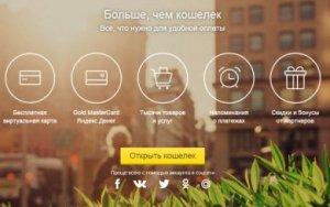 Яндекс рассказал, как жертвуют россияне с помощью «Яндекс.Деньги»