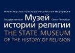 Экспозиция по истории Русской православной церкви в XX веке открылась в Музее истории религии