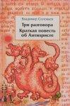 Три разговора о войне, прогрессе и конце всемирной истории. Владимир Соловьёв (о книге).