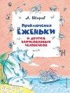 Приключение Ёженьки и других нарисованных человечков. Александр Шаров. О книге