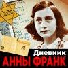 О книге. Дневник Анны Франк