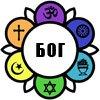 Взгляд приверженца индуизма на единство религий