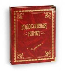 """Родословная книга """"Классическая"""""""