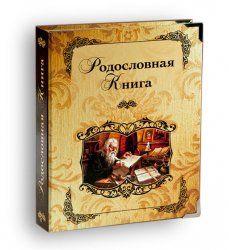 """Родословная книга """"Летописец"""""""