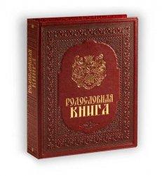 """Родословная книга """"Художественная"""""""