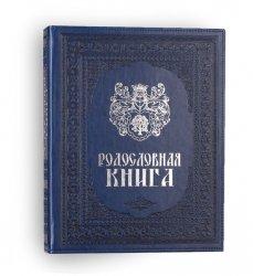 """Родословная книга """"Художественная"""", синяя"""