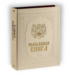 """Родословная книга """"Свадебная"""""""