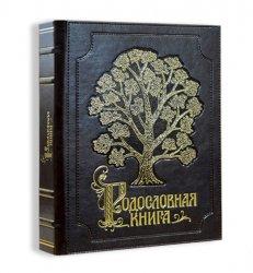 """Родословная книга """"Изысканная"""", эко-кожа"""
